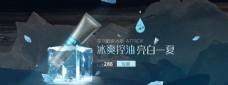 淘宝天猫化妆品促销banner