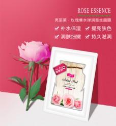 玫瑰花蚕丝面膜