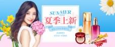 淘宝天猫夏季化妆品上新海报