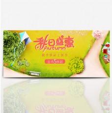 电商淘宝秋季新品促销海报banner模版