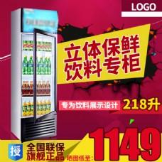 展示柜冰柜主图海报直通车图