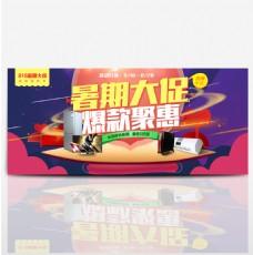 淘宝电商家用电器818暑期大促爆款聚惠促销海报banner