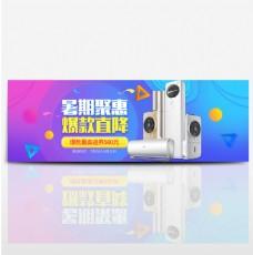 电商淘宝天猫暑期夏季促销海报banner