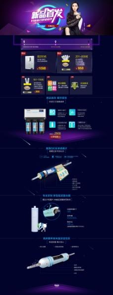电商淘宝新品首发承接页紫色炫酷首页模板psd模板