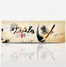 淘宝电商中国风毛笔全屏海报PSD模版banner