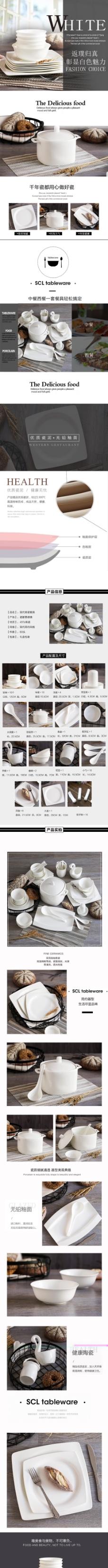 骨瓷餐具详情页模板