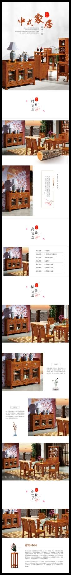 中式家具淘宝详情页模板
