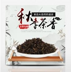 淘宝电商中国风茶主图直通车PSD