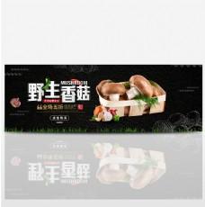 天猫淘宝电商香菇蘑菇美食全屏海报PSD模版海报banner