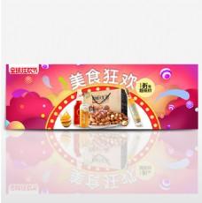 电商淘宝88全球狂欢节休闲零食美食海报banner
