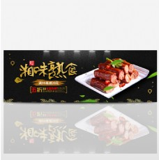 淘宝电商美食鸭脖全屏海报PSD模版banner