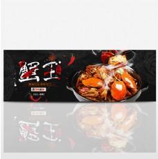 淘宝电商美食中国风蟹全屏海报PSD模版banner