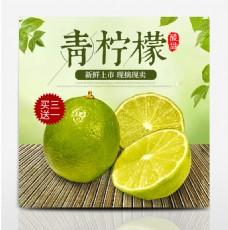 淘宝电商美食水果柠檬主图直通车PSD模版