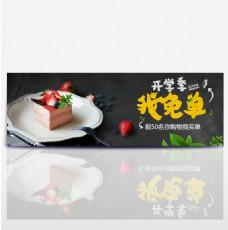 淘宝天猫京东开学季零食全屏海报