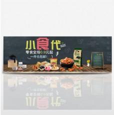 淘宝天猫京东食品零食海报促销开学季全屏海报banner