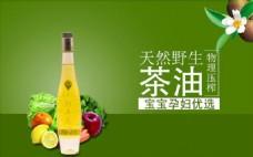 野生茶油淘宝海报