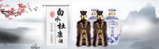 中国风白酒海报