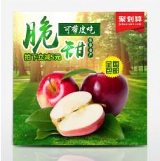 淘宝美食水果苹果主图直通车PSD模版
