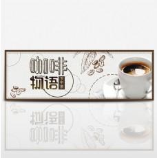 淘宝天猫电商咖啡奶茶下午茶饮料手绘海报banner