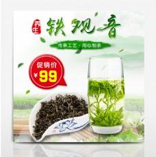 电商淘宝天猫促销铁观音茶茶叶主图直通车
