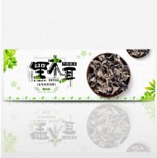 天猫淘宝电商食品黑木耳全屏海报PSD模版清新海报banner
