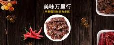 牛肉干美食淘宝海报