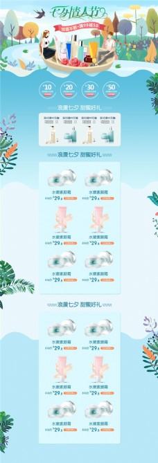 七夕情人节淘宝天猫店铺详情页psd