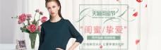 淘宝闺蜜节购物促销banner