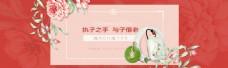 润德典藏情人节珠宝海报