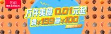 美食促销活动banner