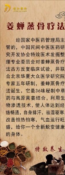 姜蝉蒸骨疗法易拉宝