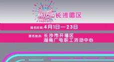 2011年快乐女生片头展示模版