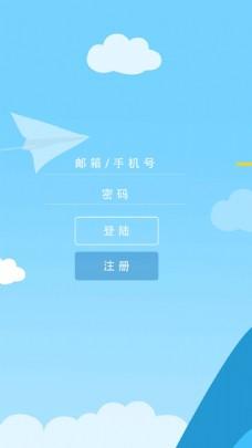 蓝色科技登录页UI
