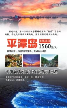 平潭岛H5旅游海报