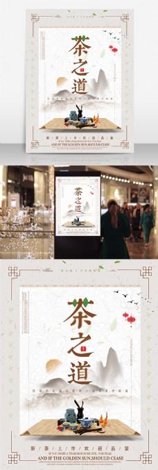 茶文化宣传水墨山水风海报