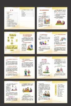 老年人健康手册画册模板设计