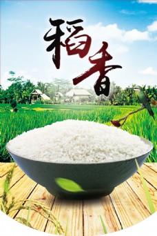 大米稻香海报