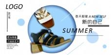 夏季凉鞋产品宣传画册