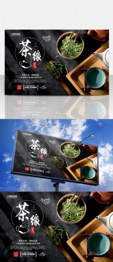 典雅茶韵中国传统茶文化促销展板设计