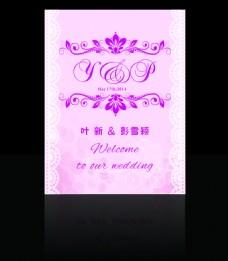 粉色迎宾牌