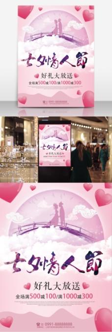 粉色节日七夕情人节商场促销海报