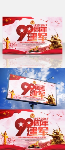 红色八一建军90周年党建宣传展板设计