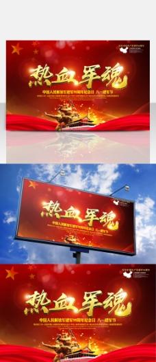 红色八一热血军魂党建宣传展板设计