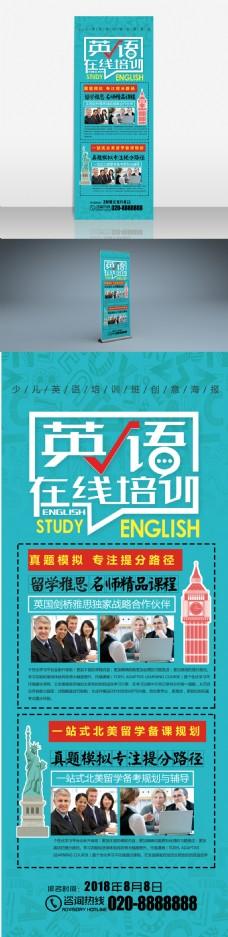 英语培训展架雅思培训展架留学英语培训海报