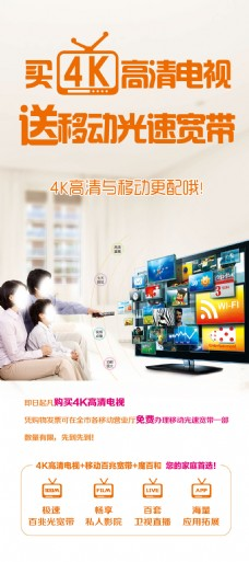 4K高清电视宽带易拉宝