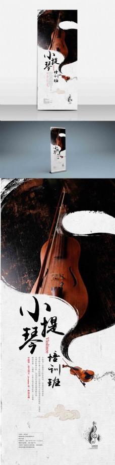 小提琴培训音乐培训宣传展架