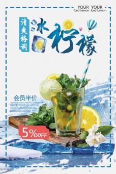 清爽格调夏日冰柠檬海报