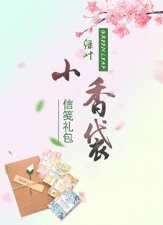 中国风水墨信笺海报