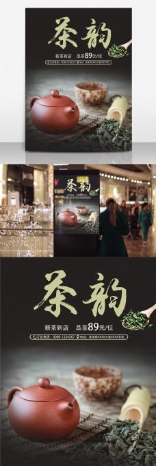 茶楼宣传促销泡茶海报