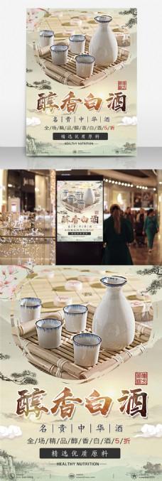 白酒酒文化中国传统美食饮品宣传中国风海报